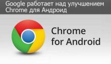 Google оптимизирует Chrome - заголовок