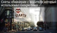 Вождение в Google Glass