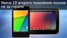 Google Nexus 10 -2 заголовок