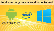 Intel android windows заголовок