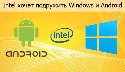 Intel android windows заголовок