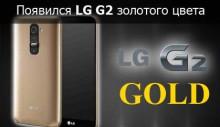 LG G2 золотой