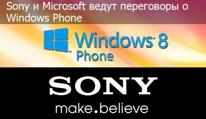 SONY и Windows Phone