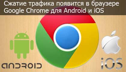 Экономия трафика появится в браузере Google Chrome для Android и iOS