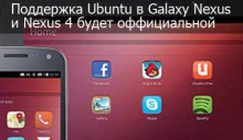 Ubuntu и Nexus - заголовок