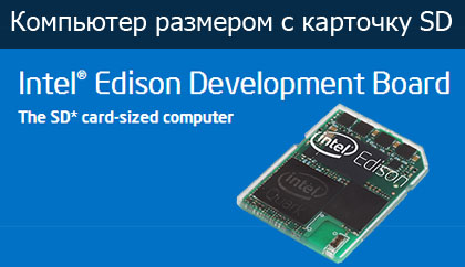 Микрокомпьютер Intel