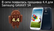 Прошивка 4.4 для Samsung GALAXY S4