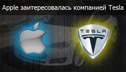 Apple и Tesla заголовок