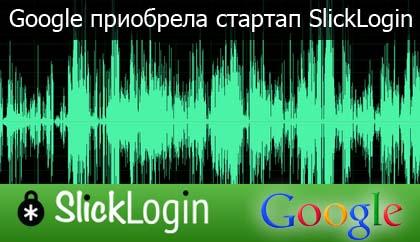 Google-SlickLogin