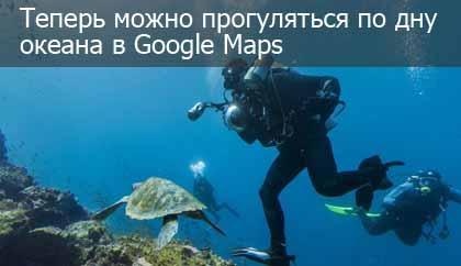 Google просмотр океана - заголовок