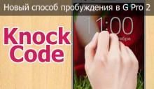 LG Knock Code заголовок
