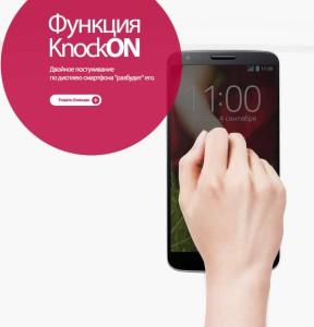 LG-Knock-On