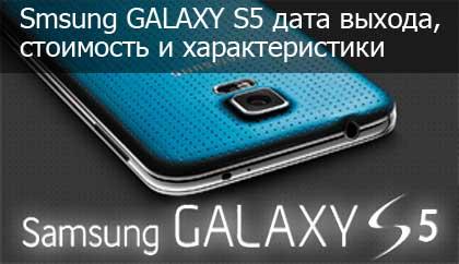 Samsung GALAXY S5 заголовок