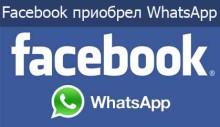 Заголовок Facebook купил WhatsApp