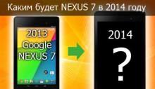 nexus-2014