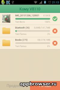 Передача файлов