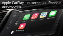 CarPlay заголовок