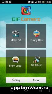 GIF Camera - главный экран