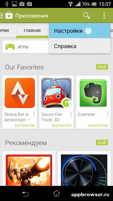 Google Play - настройки