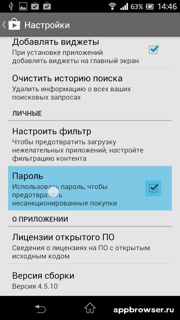 Google Play защита паролем