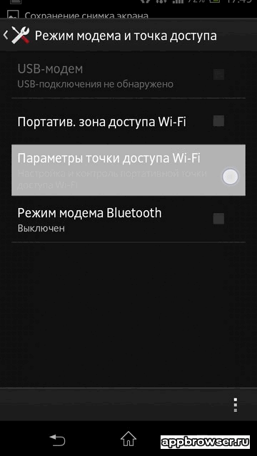 "Настройки - пункт ""Параметры точки доступа Wi-Fi"""