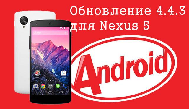 Обновление 4.4.3 для Nexus 5