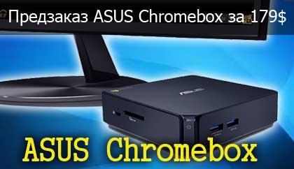 Предзаказ ASUS Chromebox