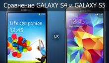 GAAXY S4 и GALAXY S5