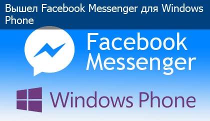 Facebook Messenger для Windows Phone