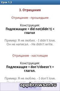 Грамматика к уроку