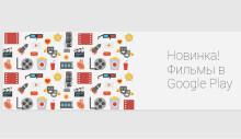 Фильмы Google Play