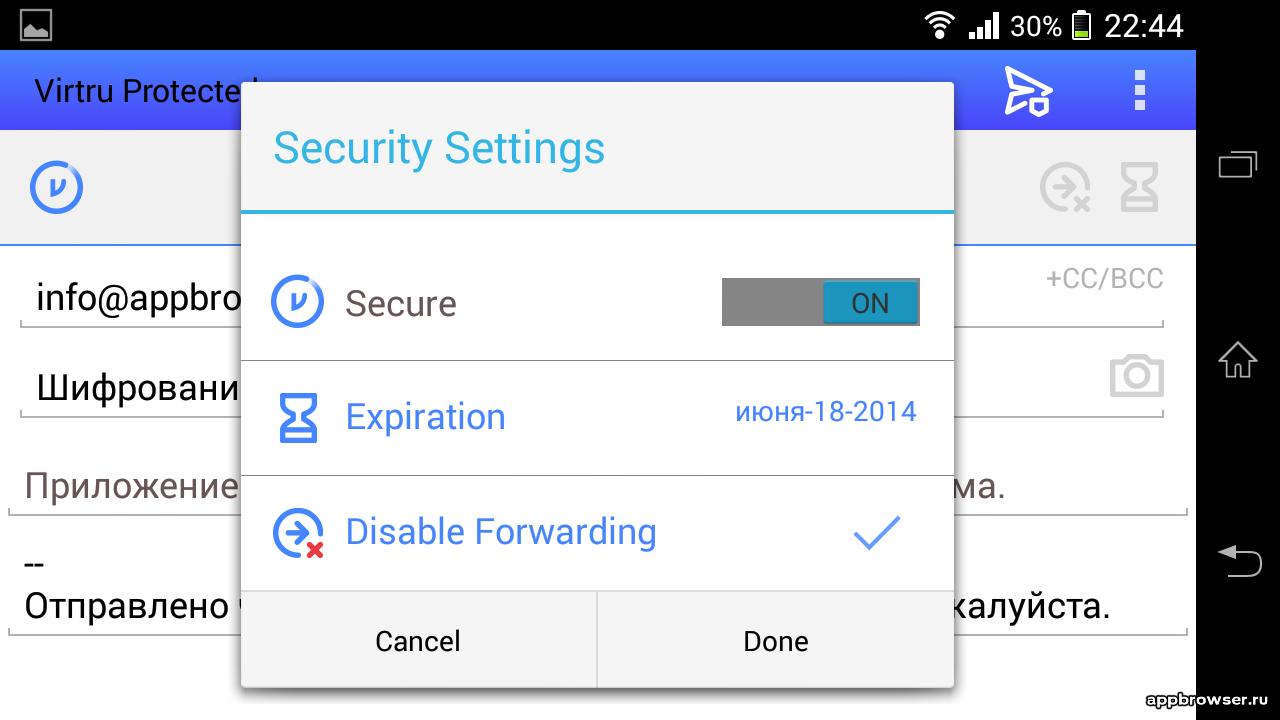 Virtru на Android