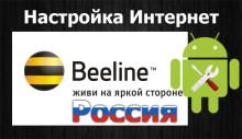 Настройка Билайн Россия