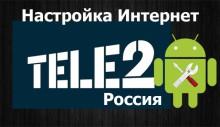 Настройка Теле 2 интернета