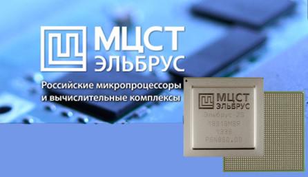 процессор эльбрус