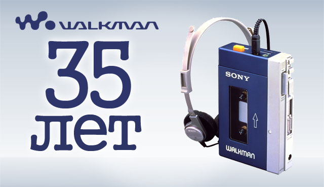 SONY Walkman 35 лет