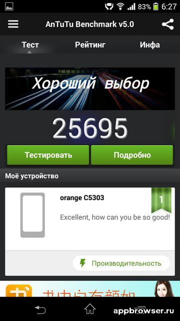 Antutu 5.0 Xperia SP