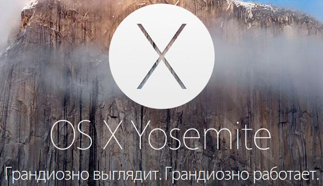 Новая версия OS X Yosemite