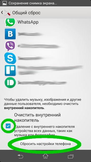 Общий сброс Андроид