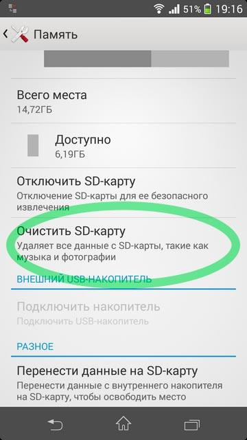Очистка карты памяти Андроид