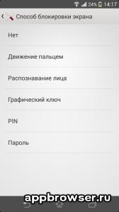 Способы блокировки телефона