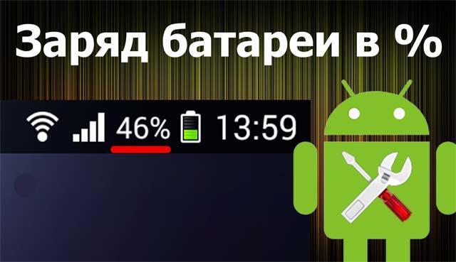 заряд батареи в процентах Андроид