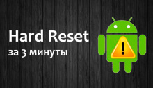 Хард Ресет Андроид за 3 минуты
