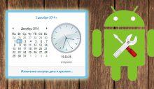 Настройка даты и вреиени на Андроид