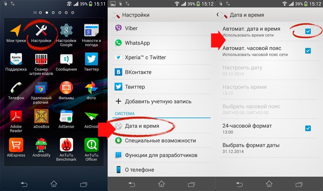 Настройка даты и времени на Андроид