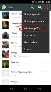 WhatsApp для Web