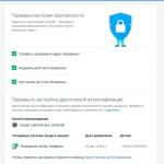 Проверка безопасности Google