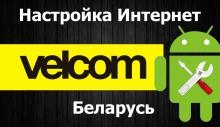 Настройка Интернет Velcom Беларусь