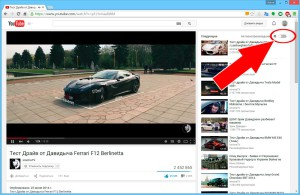 Отключаем автовоспроизведение на YouTube