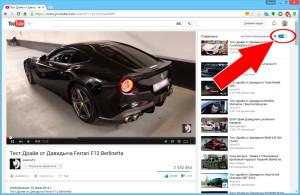 Включаем автовоспроизведение на YouTube